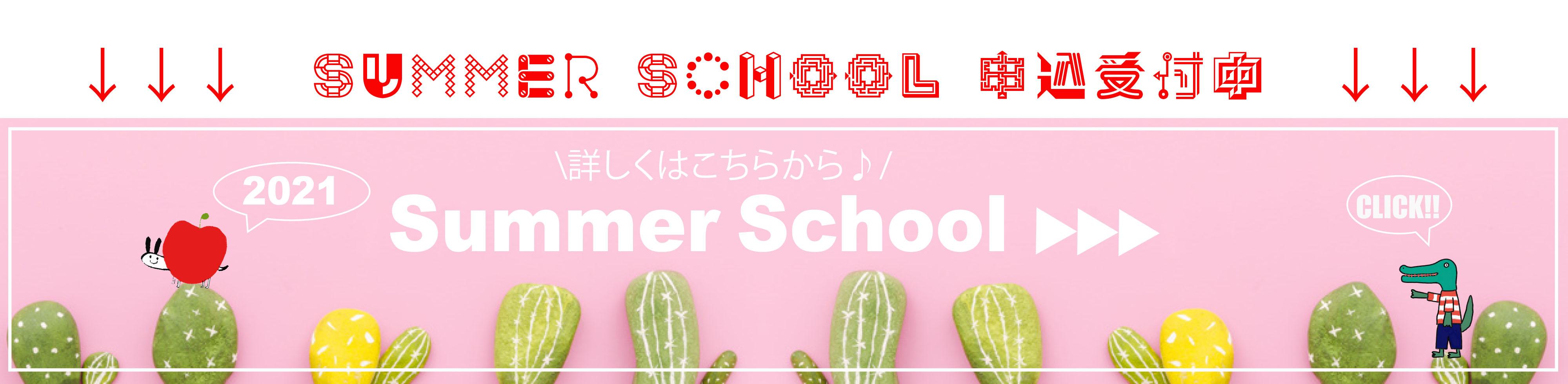2021summerschoolバナー