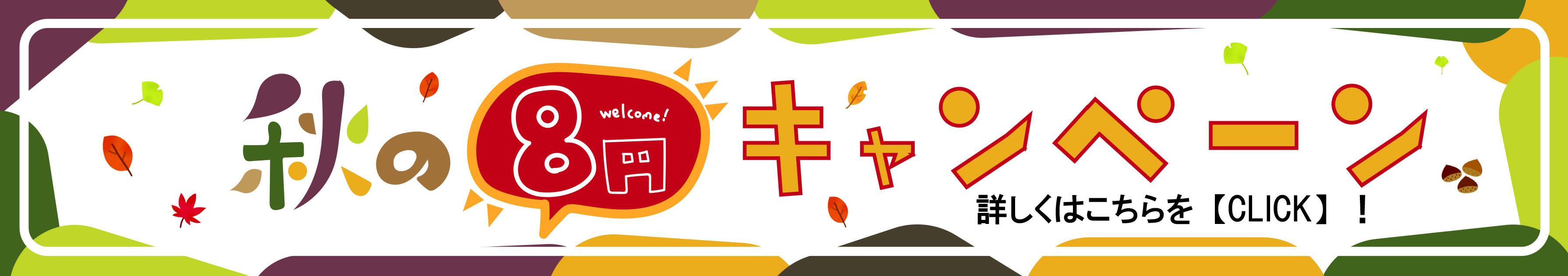 8円キャンペーン バナー