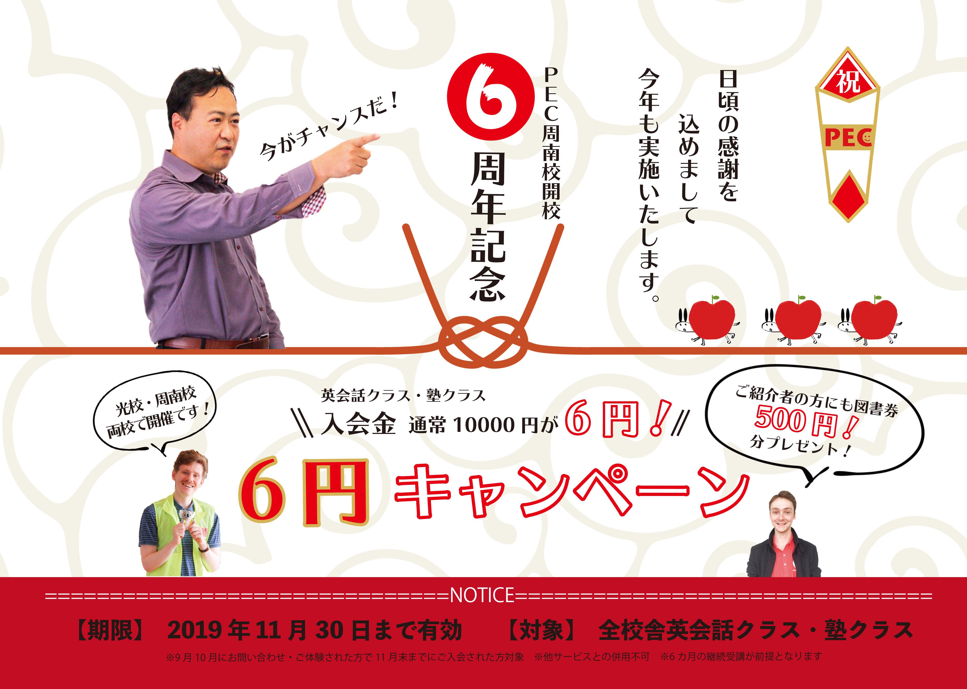 6円キャンペーン外部