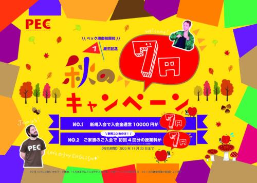 7円キャンペーン