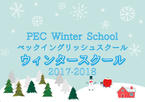 2017winterschool PDF